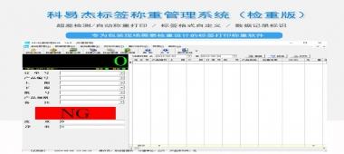 科易杰检重版(标签)称重管理系统