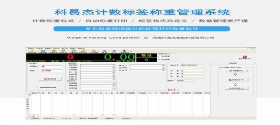 科易杰计数(标签)称重管理系统